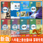 深圳专用 八年级上册语文数学英语物理道德与法治历史地理生物 初二上册课本教材教科书人民教育出版社 8年级上册套装8本新华正版
