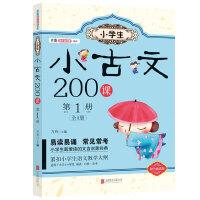 小学生小古文200课. 第1册