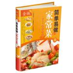 简单易做家常菜 鸿雁 9787511332714 中国华侨出版社