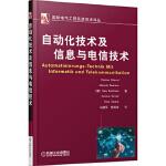 自动化技术及信息与电信技术(德) Dietmar Schmid ... [等]机械工业出版社9787111440178