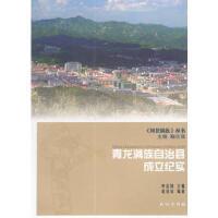 【二手旧书9成新】青龙满族自治县成立纪实 赵廷山;鞠志强,申志国