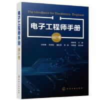 电子工程师手册(设计卷) 杨贵恒 甘剑锋,文武松,强生泽,李锐,徐嘉峰 化学工业出版社