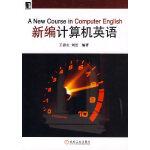 新编计算机英语