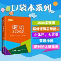 谜语3500条(口袋本)商务印书馆国际公司