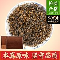 红茶茶叶 2017秋茶金骏眉茶叶礼盒装 武夷桐木关蜜香型金俊眉500g