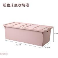床底收纳箱大号加厚床下装衣服衣物被子整理箱滑轮带盖扁储物箱 粉红 新款