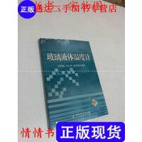 【二手旧书9成新】玻璃液体温度计 /王凤成、沈正宇 著 中国计量出版社