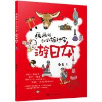 【正版全新直发】画画的小小旅行家游日本 赵白 9787122348135 化学工业出版社