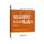 【新书店正版】精品课程是怎样炼成的(田俊国9787121222153电子工业出版社