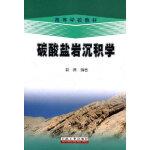 碳酸盐岩沉积学 郭峰 石油工业出版社 9787502186913