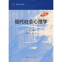 现代社会心理学(第三版)