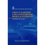 中国海洋丛书-平安海洋:中国的海洋法律与海洋权益(英)