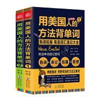 用美国人的方法背单词(全2册) 英语词汇速记大全 振宇英语