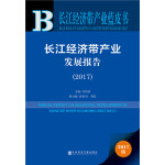 皮书系列・长江经济带产业蓝皮书:长江经济带产业发展报告(2017)