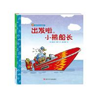 小熊维克职业体验图画书:出发啦,小熊船长