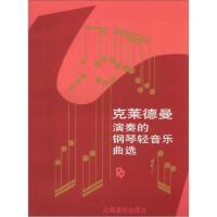 克莱德曼演奏的钢琴轻音乐曲选 王立 9787103001677 人民音乐出版社【直发】 达额立减 闪电发货 80%城市次