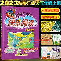 黄冈小状元快乐阅读五年级上册人教版部编版2019秋