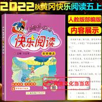 黄冈小状元快乐阅读五年级上册人教版部编版2021秋