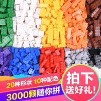 兼容积木玩具拼插儿童益智塑料颗粒小男女孩拼装6-7-8-10岁