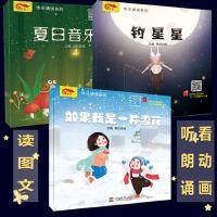 快乐诵读系列3册 可以听的幼儿朗读读物配有原创动画短小精悍朗朗上口符合幼儿认知开发想象力积极向上激发孩子对美好事物感悟