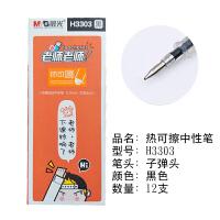 晨光热可擦中性笔 按动/拔盖款 全针管/头蓝色黑色晶蓝水笔0.5/0.38mm