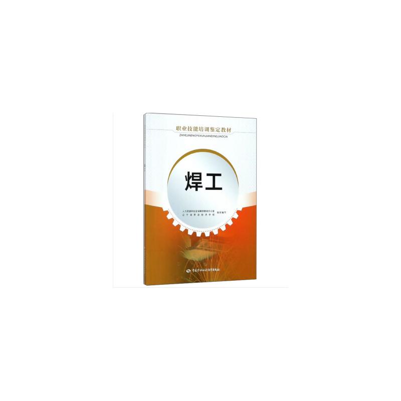 【正版直发】焊工 人力资源和社会保障部教材办公室 9787516733202 中国劳动社会保障出版社