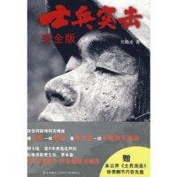 【新书店正版】士兵突击完全版兰晓龙9787802254893新星出版社