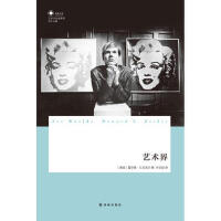 【包邮】 艺术界 (美)霍华德・S.贝克尔,卢文超 9787544736565 译林出版社