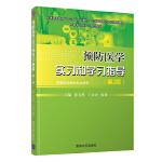 预防医学实习和学习指导(第2版)