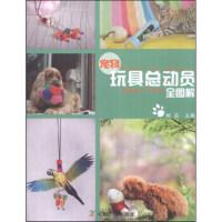 封面有磨痕 宠物玩具总动员全图解 她品 9787109183827 中国农业出版社 正品 知礼图书专营店