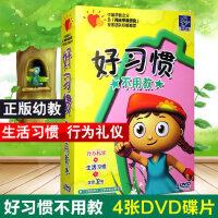 好习惯不用教幼儿童宝宝行为礼仪学龄前早教育动画光盘4dvd光碟片