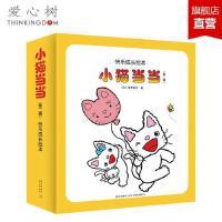 小猫当当(11-20)11-20册平装 0-2-3-6岁 人气绘本 好习惯 好品格 幼儿启蒙 《长安十二时辰》原著作者