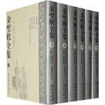 金圣叹全集(全六册) (清)金圣叹 ,�林 辑校整理 9787807292753 凤凰出版社