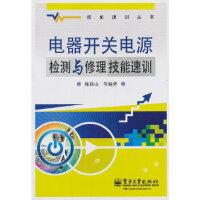 电器开关电源检测与修理技能速训 陈铁山 9787121157714 电子工业出版社