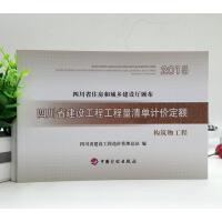 2015四川省建设工程工程量清单计价定额构筑物工程 构筑物定额15定额清单定额中国计划出版社