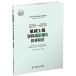 2018―2019机械工程学科发展报告(机械制造)