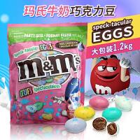 玛氏M&M'S 美国进口M&M'S牛奶巧克力豆1.2kg 礼物休闲零食