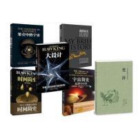 正版 霍金全集全套 + 楚辞 时间简史+大设计+我的简史+宇宙简史-起源与归宿+果壳中的宇宙 史蒂芬霍金的书全五册 霍