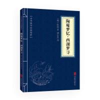 中华国学经典精粹--陶庵梦忆・西湖梦寻