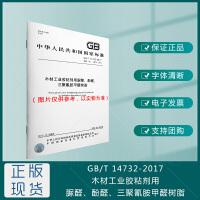 GB/T 14732-2017木材工业胶粘剂用脲醛、酚醛、三聚氰胺甲醛树脂