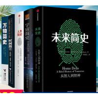 未来简史+人类简史+万物简史+时间简史+宇宙简史(共5册 )套装5册