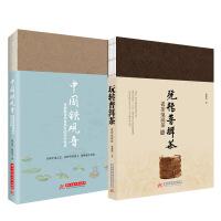 【全2册】中国铁观音:深度解读传奇茶叶的内外世界+老茶鬼说茶:玩转普洱茶茶之书识茶品茶泡茶普洱茶品饮