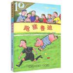 跑猪鲁迪 彩乌鸦系列 原书名跑猪噜噜 儿童文学读物6-12岁故事图书 老师推荐阅读小学生二三四五年级课外读物 二十一世