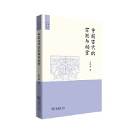 【全新直�l】中��古代的宗族和祠堂 �T��康 9787100089227 商�沼���^
