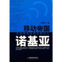 【二手正版9成新】移动帝国诺基亚,毛屋堂,中国经济出版社,9787501789252
