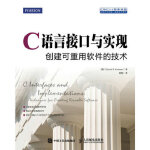 【新书店正版】C语言接口与实现 创建可重用软件的技术[美]戴维 R.汉森(David R. Hanson)人民邮电出版