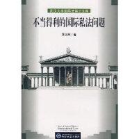 不当得利的国际私法问题霍政欣9787307045545武汉大学出版社