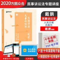 2020司法考试众合法考戴鹏民诉法真金题卷 人民日报出版社