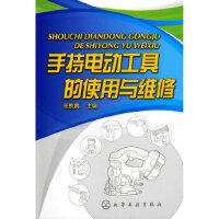 【新书店正版】手持电动工具的使用与维修张敦鹏化学工业出版社9787122092205