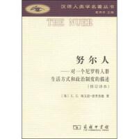 努尔人:对一个尼罗特人群生活方式和政治制度的描述(修订译本) 汉译世界学术名著丛书 9787100095662 商务印书